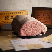 当店で神戸ビーフをぜひご堪能下さい。