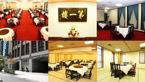 北京料理 第一楼 image