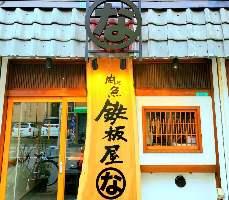 1階は【洋】2階は【和】和洋の組み合わせの空間です☆