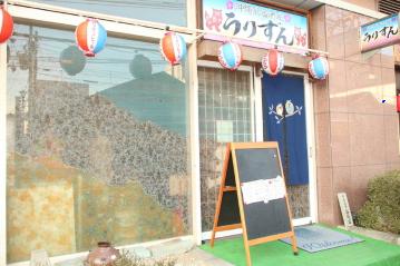 居酒屋・沖縄料理うりずん image