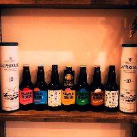 地ビール・燻製ビールを豊富にご用意しております