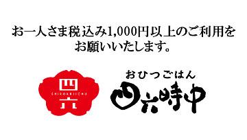 四六時中 LINKS UMEDA店 image