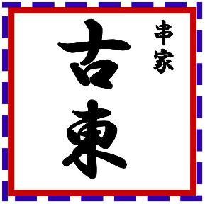串家 古東 image