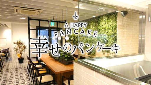 幸せのパンケーキ心斎橋店 image