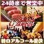 肉バル アモーレ新宿店