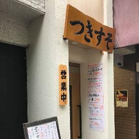 Tsukisuso Ginzaten