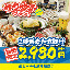 魚盛飯田橋店