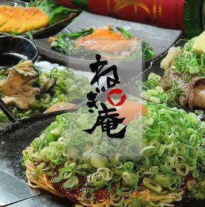 Okonomiyaki Negian Kamiyachoten