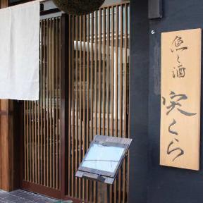 Shishikura