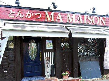 マ・メゾン 東桜店
