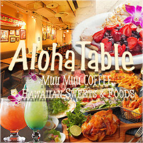 AlohaTable(アロハテーブル) 名駅・名鉄メルサ館