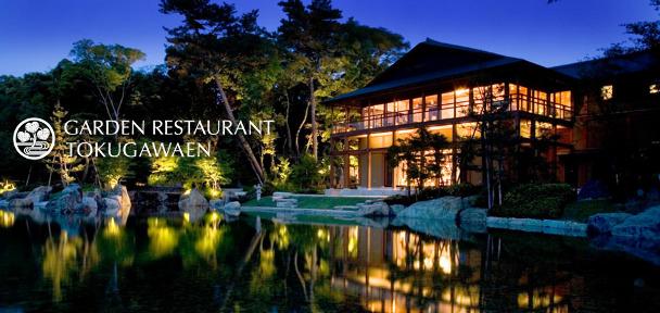 ガーデンレストラン徳川園 ガーデンホール