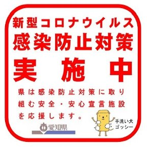 素材屋 名駅松岡ビル店