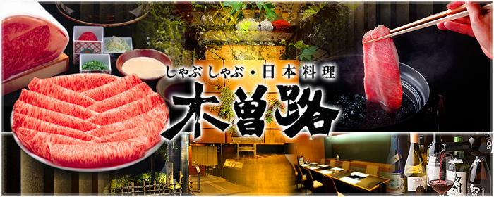しゃぶしゃぶ・日本料理 木曽路 錦店 image