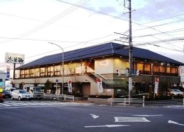 しゃぶしゃぶ・日本料理 木曽路 東刈谷店