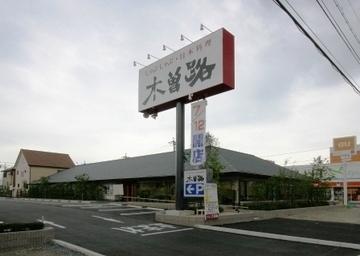 しゃぶしゃぶ・日本料理 木曽路 豊田店