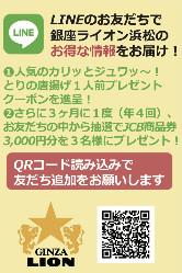 Lineの友達登録でお得な情報とプレゼントをお届けします。