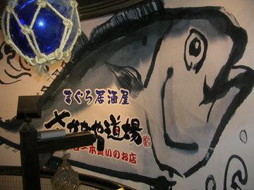 漁港直送 さかなや道場 伊東駅前店