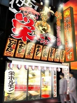 名古屋名物!味噌とんちゃん屋 栄ホルモン image