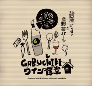 GABUCHIKIワイン食堂