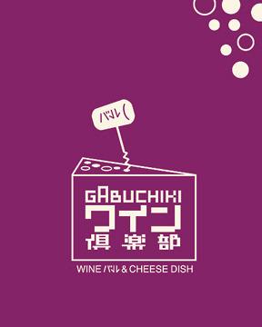 GABUCHIKIワイン倶楽部 名駅3丁目店