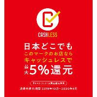 キャッシュレスで最大5%還元対象店舗となります!
