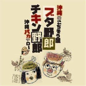 餃子居酒屋 ブタ野郎 チキン野郎 沖縄バカヤロー 金山店