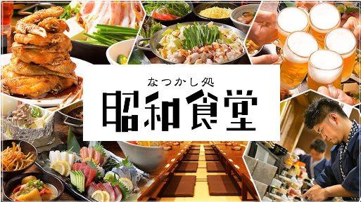 昭和食堂 蟹江店