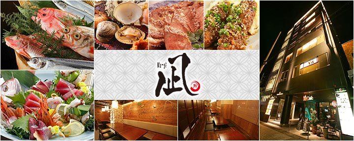 個室 日本酒 凪 刈谷店