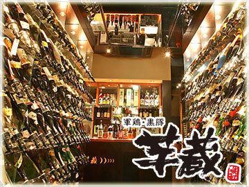 居酒屋 個室 焼酎 芋蔵 刈谷店