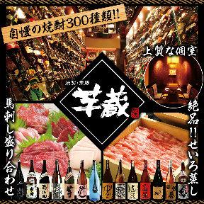 居酒屋 黒豚 もつ鍋 個室 芋蔵 新幹線口駅西店