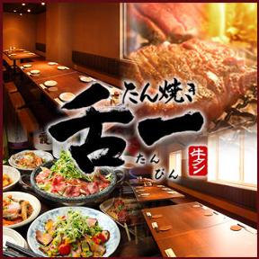 肉居酒屋 舌一(たんぴん)