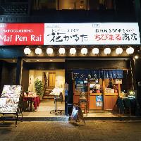 名鉄名古屋駅徒歩4分!充実の個室完備!市場直送鮮魚と名古屋飯