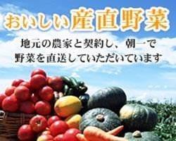 地元の農家と契約し、もぎたて野菜が毎日届きます。