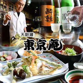 京風の天麩羅 東京庵 名古屋栄店
