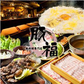 豚料理専門店 豚福 新栄店