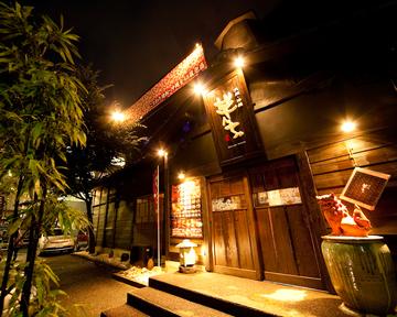 個室・九州沖縄 芋んちゅ 原店
