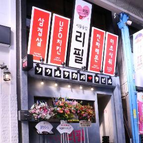 ソウルサカバ リピル四日市店のURL1