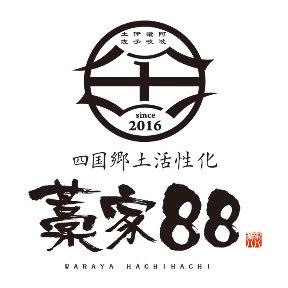 四国郷土活性化 藁家88 岐阜駅前店