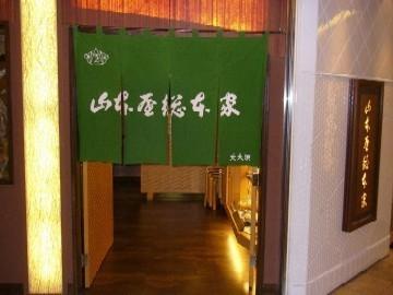 山本屋総本家 タワーズ店