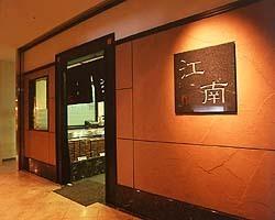 江南 JRセントラルタワーズ店 image