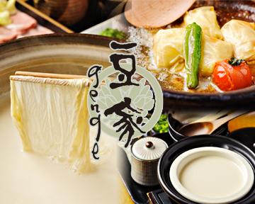 栄 とうふと旬菜魚の店 豆家 genge