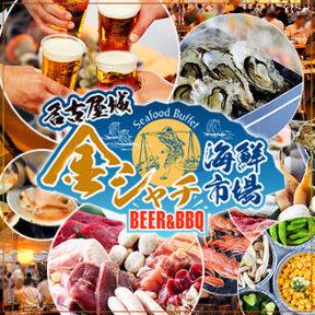 金シャチ 海鮮市場
