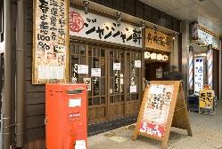 御殿場駅、富士山口の構内にあります。