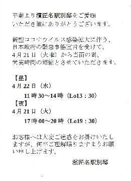 本格串焼とへぎそば 濱匠 名駅別邸