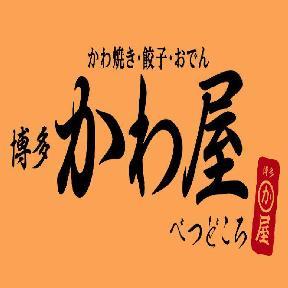 博多かわ屋 静岡呉服町店