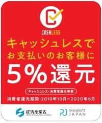 キャッシュレス5%還元対象店舗です。各種決済が使えます!
