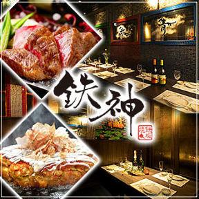 個室×鉄板DINING 鉄神 金山店