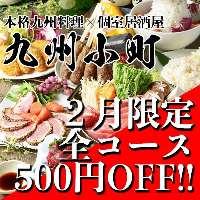 2月だけの限定特価!この機会に是非コース料理をお楽しみ下さい