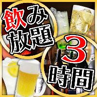 ★平日限定★ 飲み放題3時間始めました!